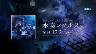 【12/2発売】水奏レグルス / Sou【全曲試聴クロスフェード】