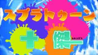 【スプラトゥーン十傑】色戟のスプラ【伝