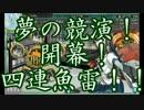 【艦これ】2015秋イベ 突入!海上輸送作戦 E-4甲【ゆっくり実況】