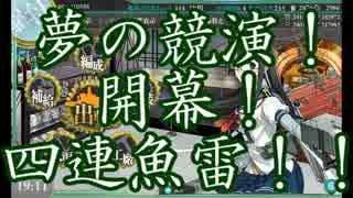 【艦これ】2015秋イベ 突入!海上輸送作戦