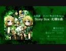 【鏡音まつり!⇒C09】Story Box -幻樹の森-【PV付きXFD・民族調&物語音楽】