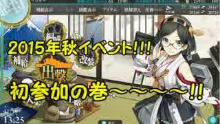 【艦これ】ほっぽちゃんに会いたくて!パ