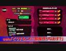 【バグ】マッチング逃げされてしまう可哀想なイカチーム【splatoon】