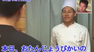 イキすぎ!黄金伝説。30分5万円生活(再)