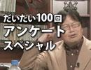 ニコ生岡田斗司夫ゼミ11月15日号「100回記念?眠気MAXX方向性が迷子のアンケートSP」