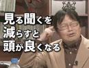 ニコ生岡田斗司夫ゼミ11月15日号延長戦「頭が良くなるメディア論!会員限定をフル...