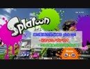 【S+99xノヴァネオ】アメリカかぶれの北米版Splatoon【実況】