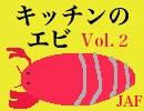 キッチンのエビ Vol.2オス