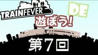 Train Feverで遊ぼう!第7回
