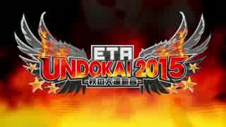 【ETA運動会出演者コメント】EXIT TUNES ACADEMY UNDOKAI 2015 ~秋の大運動会~