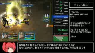 SO3DC RTA 2:55:54(3:26:39)Part3