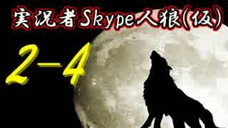 実況者Skype人狼(仮) Part2-4