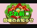 【告知動画】ぷれ前菜(祭) その2