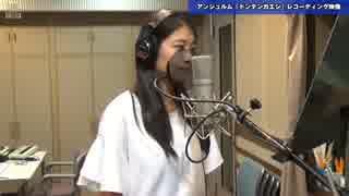 アンジュルム「ドンデンガエシ」ボーカルREC #01