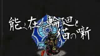 懐歌祭Ⅱ / 能く在る輪廻と猫の噺 弾いて、歌いました▼ciia(Vo)×ssw114jp(Ba)