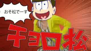 ジューシージューシージューシーシーwwwww松さん thumbnail