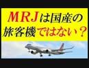 МRJ、部品の7割が外国製なのに国産旅客機と呼べるのかだとお?