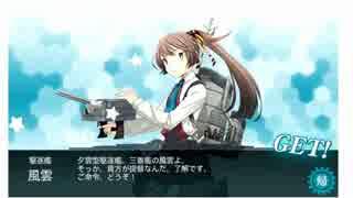 さとうの2015秋イベ E-1甲 攻略指南(艦これ・ゆっくり実況)