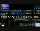 【ETS2】欧州縦断日記 4送目【ゆっくり実況】