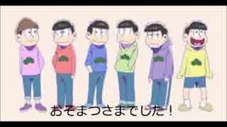 【おそ松さん】ダメ男な六つ子のイメソン集【イメソン】