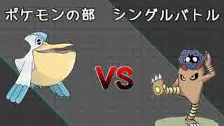 【スプラカートORAS】ポケモンの部 ペリカンVSタイティ【ペリカン視点】