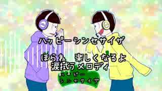 【おそ松さん人力】ハ/ッ/ピーシ/ン/セサ/