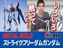 【METAL BUILD ストライクフリーダムガンダム】フォルム、ギミック、アクションなど、徹底レビュー!