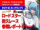 「1/10 RCカー マツダ ロードスター(M-05シャーシ)」発売記念! タミヤRCカーグ...