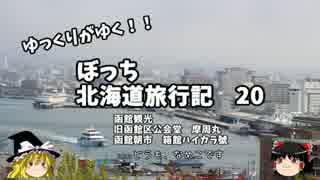 【ゆっくり】北海道旅行記 20 函館観光編 摩周丸 ハイカラ號ほか