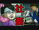 【実況】社畜 04(終)