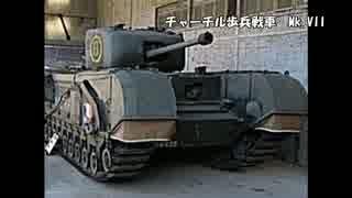 ゆっくりで語る戦車の歴史【二次大戦編①: