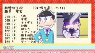【第6回うっかり卓ゲ祭り】卓松さん~松
