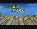 【A列車で行こう3D】ニコニコ鉄道米子支社 第12話