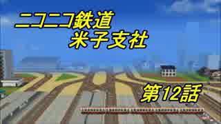 【A列車で行こう3D】ニコニコ鉄道米子支社