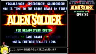 エイリアンソルジャー難易度SUPER HARD_TA_12分25秒_Part1/2