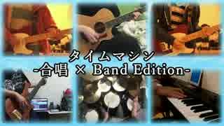 【懐歌祭Ⅱ×懐弾祭】タイムマシン-合唱×Band Edition-【エンディング】