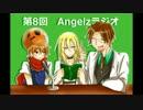 【殺戮の天使】Angelzラジオ【第8回】