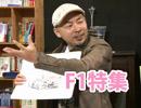 第32回 『残酷でセクシーなF1に学ぶオトナの人生哲学〜漫画家・きらたかし初登場!』