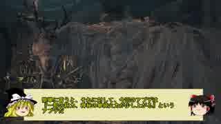 【bloodborne】ゆっくり達による血晶解説