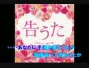 【ニコカラ】『あなたへ贈る歌』 erica (On Vocal)