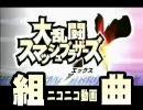 【スマブラX】組曲『ニコニコ動画』亜空
