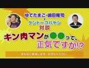 ゆでたまご×ケンドーコバヤシ対談 キン肉マンが●●って正気ですか!?1/4