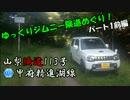 【山梨険道113号】ゆっくりジムニー険道めぐり!パート1前編