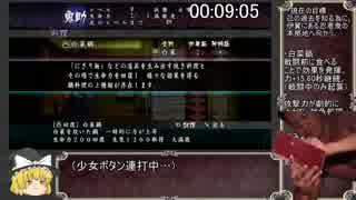 【RTA】朧村正_鬼助編_難易度死狂_1時間19