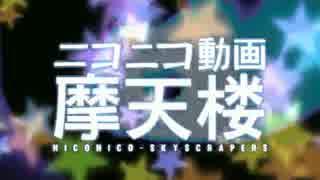 【赤ティン】ニコニコ動画摩天楼【ミハル】