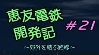 【A列車で行こう9v4】恵友電鉄開発記 #21