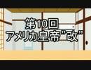 """あきゅうと雑談 第10話 「アメリカ皇帝""""改""""」"""