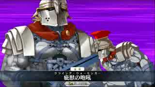 【FateGO】強敵?との戦い 修練場(弓超級)対星1鯖編【気分転換】