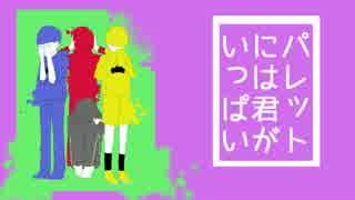 【人力】 パレットには君がいっぱい ver.一松 thumbnail