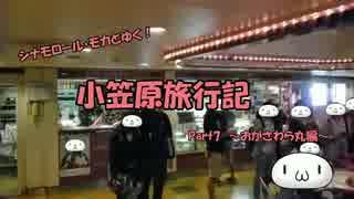 【ゆっくり】小笠原旅行記 Part7 ~おがさわら丸編~ 船内探索その3